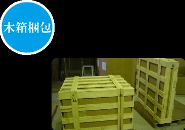 木箱梱包 山崎梱包では大小関わらず、様々なオーダーに応じた木箱梱包を行っております。