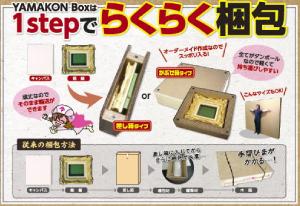 YAMAKON Box 1stepでらくらく梱包