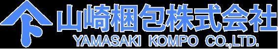 山崎梱包株式会社