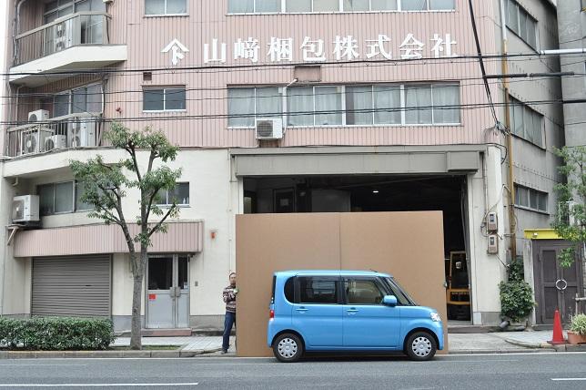 YAMAKON BOX参考事例(車よりも大きい)-YAMAKON BOX- 輸出梱包 ダンボール