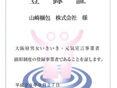 022 大阪府 「男女いきいき・元気宣言」事業者に登録されました
