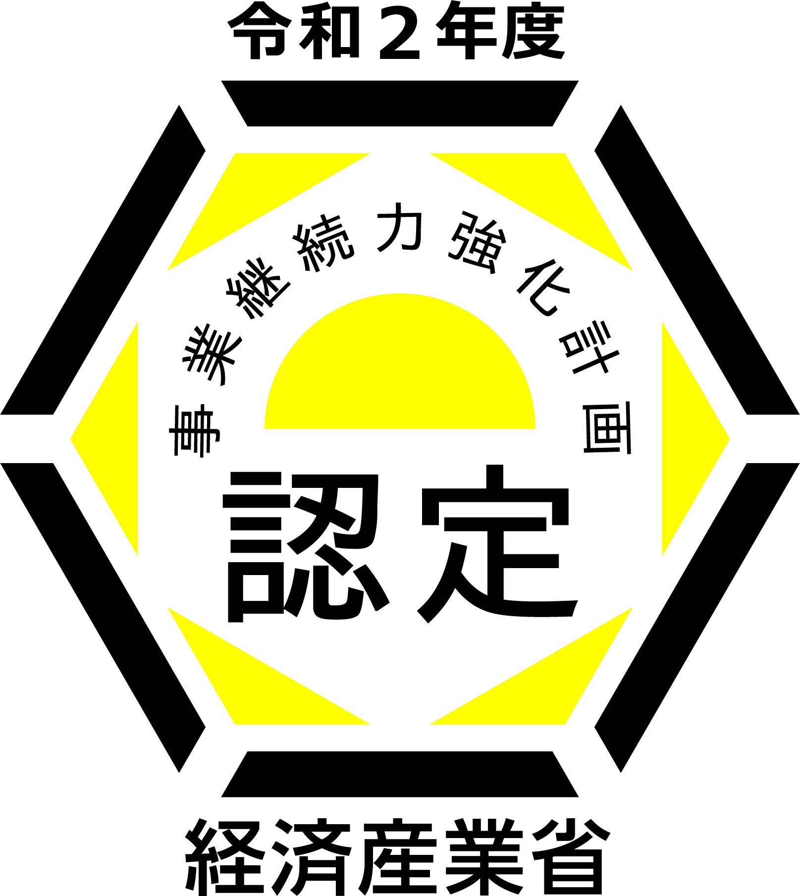 令和2年事業継続力強化計画認定ロゴマーク(山崎梱包)