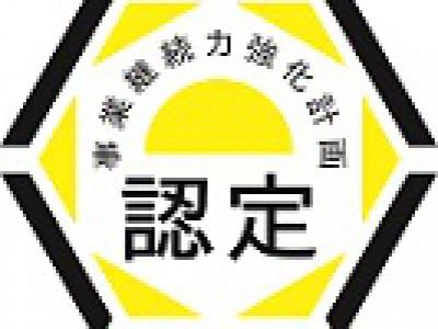 027 事業継続力強化計画認定(2020/07/21up)