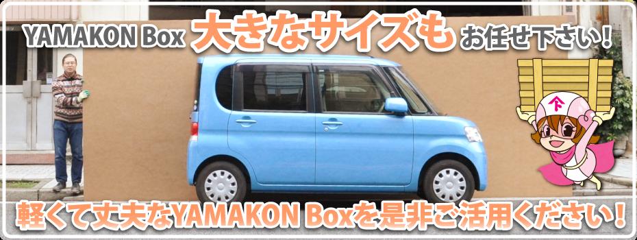 YAMAKON BOXは山崎梱包の特許技術を活用し、大きなサイズまで作製可能です。